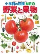小学館の図鑑 NEO 野菜と果物 Book