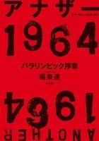 アナザー1964 パラリンピック序章 Book