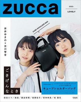 ZUCCa 2020: LOVELY CUBE SHOULDER BAG Book