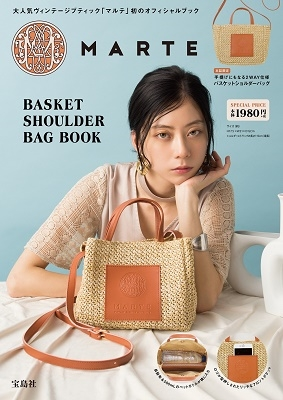 MARTE BASKET SHOULDER BAG BOOK Book
