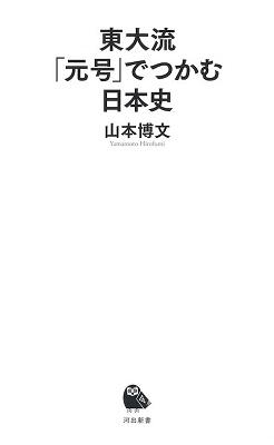 東大流 「元号」でつかむ日本史 Book