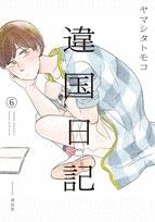 違国日記 6 COMIC