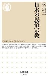 日本の民俗宗教 Book