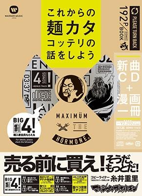 これからの麺カタコッテリの話をしよう [コミック+CD] COMIC