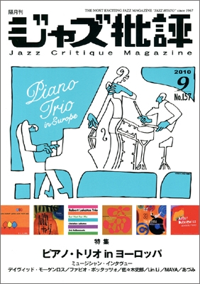 ジャズ批評 2010年9月号 Vol.157 Magazine