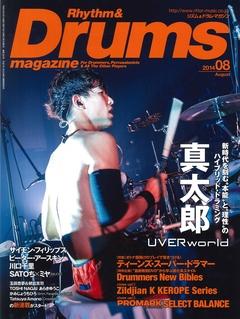 Rhythm & Drums magazine 2014年8月号