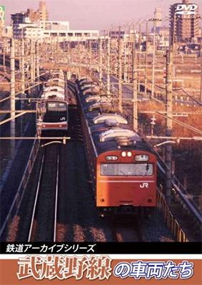 武蔵野線の車両たち DVD