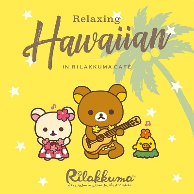 リラクシング・ハワイアン ・イン・リラックマ・カフェ