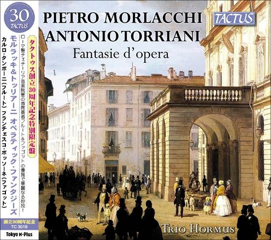 トリオ・ホルムズ/Fantasie d'Opera - Pietro Morlacchi, Antonio Torriani<期間限定発売>[TC3019]