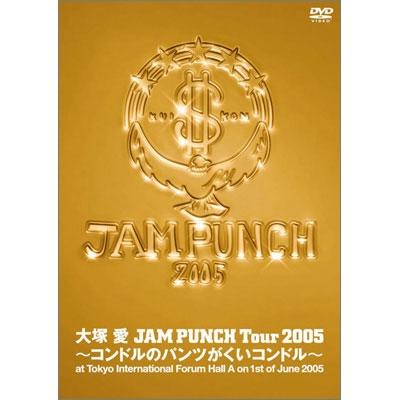 大塚 愛/JAM PUNCH Tour 2005〜コンドルのパンツがくいコンドル〜at Tokyo International Forum Hall A on 1st of June 2005<スペシャル盤>[AVBD-91340]