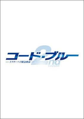 コード・ブルー ドクターヘリ緊急救命 2nd season blu-ray/DVDハイブリッド版BOX