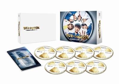 窪田正孝/ラジエーションハウス〜放射線科の診断レポート〜 DVD BOX[PCBC-61787]