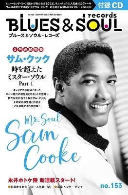 BLUES & SOUL RECORDS Vol.153 Magazine