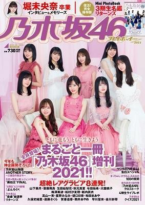 乃木坂46×週刊プレイボーイ2021 Magazine