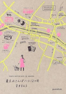 東京おさんぽノート12ヶ月 Book
