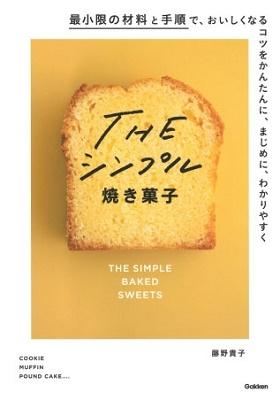 藤野貴子/小麦粉、卵、砂糖、バターでつくる Theシンプル焼き菓子[9784058012604]