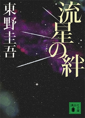 流星の絆 Book