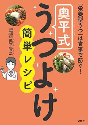 「栄養型うつ」は食事で防ぐ! 奥平式うつよけ簡単レシピ Book