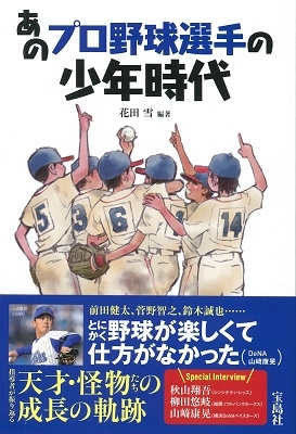 あのプロ野球選手の少年時代 Book