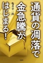 通貨の凋落で金急騰がはじまる! Book