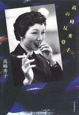 高峰秀子の反骨 Book