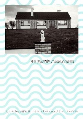 七つの空っぽな家 Book