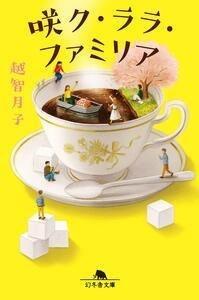 咲ク・ララ・ファミリア Book