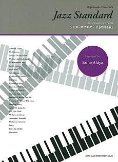 ジャズ・スタンダード [改訂4版] ハイ・グレード・ピアノ・ソロ [9784401032204]