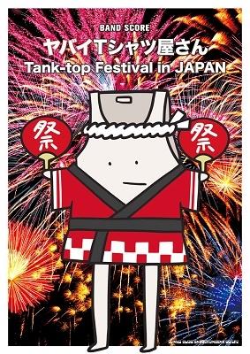 ヤバイTシャツ屋さん「Tank-top Festival in JAPAN」 バンド・スコア Book