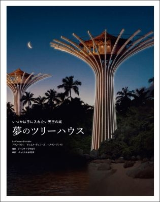 夢のツリーハウス いつかは手に入れたい天空の城 Book
