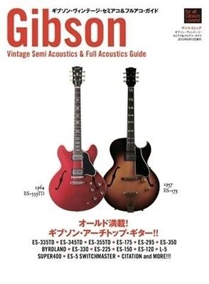ギブソン・ヴィンテージ・セミアコ&フルアコ・ガイド [9784779617904]