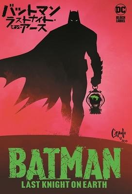 バットマン:ラストナイト・オン・アース COMIC