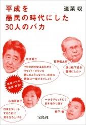 平成を愚民の時代にした30人のバカ Book