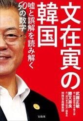 文在寅の韓国 嘘と誤解を読み解く50の数字 Book