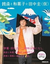 銭湯と和菓子と田中圭 Mook