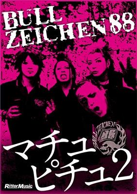 マチュピチュ2 [BOOK+CD]