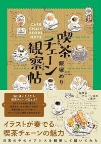 喫茶チェーン観察帖 Book