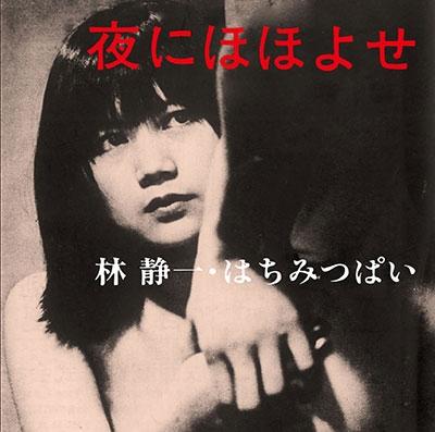 夜にほほよせ<期間限定価格盤> CD
