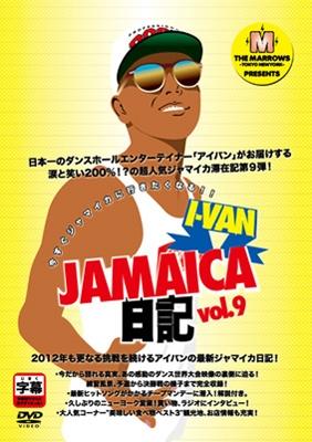 I-VAN/I-VAN JAMAICA 日記 Vol.9[TMTNDVD-009]