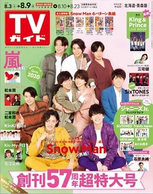 スノーマン テレビ