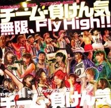 チーム・負けん気/無限、Fly High!!<通常盤>[UFCW-1086]