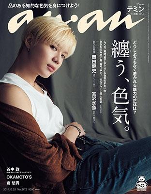 anan 2019年10月23日号 Magazine