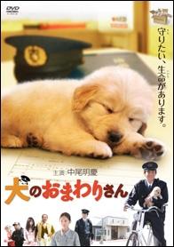 有馬顕/犬のおまわりさん