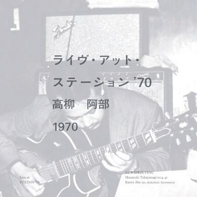 ステーション '70<限定アナログ盤>
