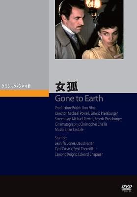 女狐 DVD