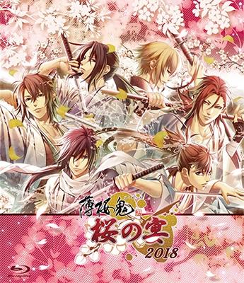 薄桜鬼 桜の宴 2018