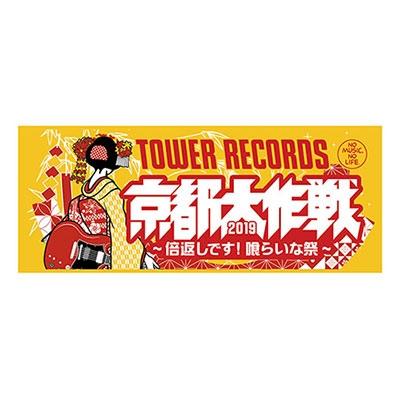京都大作戦2019×TOWER RECORDS フェイスタオル Accessories