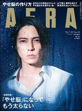 AERA 2020年7月20日号<表紙:山下智久>[21013-07]