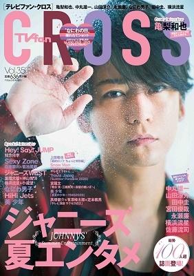 TVfan Cross Vol.35 Magazine