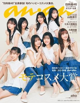 anan 2021年3月3日号 Magazine